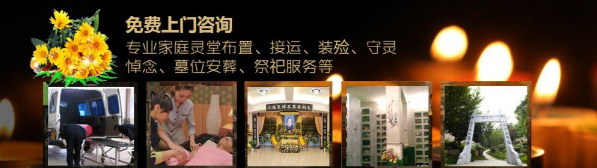 广州殡葬礼仪服务公司